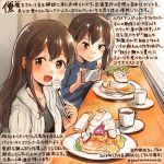 2girls akagi_(kantai_collection) brown_eyes brown_hair commentary_request hair_between_eyes kaga_(kantai_collection) kantai_collection kirisawa_juuzou long_hair multiple_girls short_hair