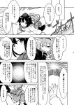 2girls belt berusuke_(beru_no_su) blouse coat comic greyscale hair_ornament hat headband heart_hair_ornament highres komeiji_satori long_skirt long_sleeves monochrome multiple_girls scarf shameimaru_aya short_hair skirt third_eye tokin_hat touhou translation_request