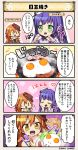 2girls 4koma :d blonde_hair comic commentary_request egg egg_yolk food green_eyes hair_ornament hat heart hot_dog kingyousou_(flower_knight_girl) lavender_(flower_knight_girl) multiple_girls open_mouth orange_hair purple_hair skull smile tagme translation_request