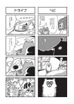 1girl 4koma :d angry bangs bkub car car_interior claws clouds comic crescent_moon dog driving ghost greyscale ground_vehicle house monochrome moon motion_lines motor_vehicle night open_mouth ponytail risubokkuri shirt short_hair simple_background smile speech_bubble squirrel steering_wheel talking translation_request two-tone_background two_side_up weather_vane window