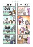 4koma 6+girls :d ao_arashi bamboo_shoot black_hair blush bottle brown_hair carrying comic commentary_request diving_mask_on_head drooling hair_flaps highres jun'you_(kantai_collection) kantai_collection littorio_(kantai_collection) long_hair magatama maru-yu_(kantai_collection) multiple_4koma multiple_girls onsen open_mouth pola_(kantai_collection) purple_hair remodel_(kantai_collection) roma_(kantai_collection) ryuujou_(kantai_collection) sake_bottle school_swimsuit shigure_(kantai_collection) short_hair silver_hair smile steam swimsuit translation_request unryuu_(kantai_collection) wine_bottle yamashiro_(kantai_collection)