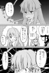 2girls ahoge bangs blunt_bangs comic commentary_request fang greyscale highres hikawa79 kantai_collection kitakami_(kantai_collection) kuma_(kantai_collection) long_hair monochrome multiple_girls one_eye_closed open_mouth shaded_face sidelocks sigh smile surprised sweatdrop translation_request wide-eyed