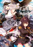2girls artist_request azur_lane bald_eagle bare_shoulders beads bird black_coat black_hair bow_(weapon) breasts cape compound_bow copyright_name cover cover_page eagle enterprise_(azur_lane) epaulettes hat highres holding holding_bow_(weapon) holding_weapon horns large_breasts logo long_hair looking_at_viewer mikasa_(azur_lane) military military_uniform miniskirt multiple_girls necktie outdoors outstretched_hand peaked_cap rigging scan shirt silver_hair skirt sky sleeveless sleeveless_shirt turret uniform violet_eyes water watermark weapon white_cape yellow_eyes