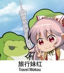 1girl blue_sky bow building chibi chinese clouds commentary_request english eyebrows_visible_through_hair frog fujiwara_no_mokou green_hat hair_bow hat looking_at_viewer outdoors puffy_short_sleeves puffy_sleeves red_eyes shangguan_feiying shirt short_sleeves sky smile solo suspenders tabikaeru touhou translation_request v white_bow white_hair white_shirt