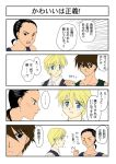 4koma black_eyes black_hair blonde_hair blue_eyes brown_hair chang_wufei comic gundam gundam_wing heero_yuy megu_w quatre_raberba_winner tank_top translation_request
