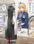 2girls bags_under_eyes barcode_scanner black_hair blonde_hair bottle braid brown_eyes brown_legwear cash_register commentary_request counter cowboy_shot employee_uniform french_braid from_behind highres id_card kantai_collection lawson long_hair low-tied_long_hair money multiple_girls shouhou_(kantai_collection) striped thigh-highs translation_request uniform upper_body vertical_stripes wavy_hair yamashiki_(orca_buteo) zara_(kantai_collection)