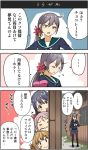 4girls 4koma ahoge akebono_(kantai_collection) bandaid bandaid_on_face bell black_hair black_legwear black_sweater blue_skirt box brown_hair comic commentary_request flower flying_sweatdrops hair_bell hair_flower hair_ornament heart highres jingle_bell kantai_collection long_hair masukuza_j multiple_girls oboro_(kantai_collection) pink_hair pleated_skirt purple_hair sazanami_(kantai_collection) school_uniform serafuku short_hair side_ponytail skirt solo_focus sweater thigh-highs translation_request tsundere ushio_(kantai_collection) very_long_hair violet_eyes