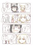 animal_ears bow bowtie comic common_raccoon_(kemono_friends) evil_smile fennec_(kemono_friends) fox_ears fox_tail fur_collar grey_hair kemono_friends multicolored_hair pink_sweater raccoon_ears raccoon_tail sakana_kidori smile striped_tail sweater tail translation_request
