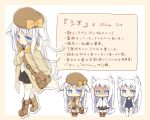 1girl :< :d animal_ears ayanepuna bag blue_eyes boots bow brown_footwear character_profile coat cross-laced_footwear expressionless fox_ears fox_tail handbag hat hat_bow highres long_hair long_sleeves open_mouth original pleated_skirt shaded_face shirt skirt smile swimsuit tail translation_request white_hair