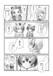 4girls alpaca_ears alpaca_suri_(kemono_friends) american_beaver_(kemono_friends) beaver_ears comic eurasian_eagle_owl_(kemono_friends) fur-trimmed_sleeves fur_collar fur_trim head_wings kemono_friends monochrome multiple_girls northern_white-faced_owl_(kemono_friends) sakana_kidori smile translation_request