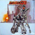 80s blader cityscape cyberpunk dusk kneeling logo mecha miyatake_kazutaka oldschool production_art robot scan scanny science_fiction signature sketch sun techno_police_21c traditional_media translation_request