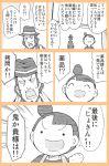 1boy 1girl beard comic facial_hair hair_bun hat kosame_daizu monochrome original