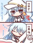 1boy 1girl 2koma admiral_(kantai_collection) arm_hug bangs blue_eyes blue_hair blush closed_eyes comic commentary_request eyebrows_visible_through_hair flat_cap hair_between_eyes hat hibiki_(kantai_collection) jacket kantai_collection komakoma_(magicaltale) long_hair long_sleeves military_jacket nose_blush out_of_frame parted_lips shirt sleeping spoken_expression star thumbs_up translation_request verniy_(kantai_collection) very_long_hair white_hat white_jacket white_shirt zzz