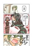 4girls absurdres akizuki_(kantai_collection) bdsm blush bodysuit bondage bound comic commentary covering_face embarrassed hair_flaps hairband hatsuzuki_(kantai_collection) highres japanese_clothes kantai_collection long_hair multiple_girls muneate ribbon ribbon_bondage short_hair shoukaku_(kantai_collection) tanbewatanbe translation_request twintails valentine white_hair white_ribbon yellow_eyes zuikaku_(kantai_collection)