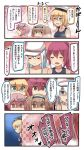 4koma 6+girls @_@ black_sailor_collar blonde_hair blue_eyes brainwashing closed_eyes comic commentary_request communism hair_between_eyes hat hibiki_(kantai_collection) highres i-168_(kantai_collection) i-26_(kantai_collection) i-58_(kantai_collection) i-8_(kantai_collection) ido_(teketeke) iowa_(kantai_collection) kantai_collection light_brown_eyes light_brown_hair long_hair multiple_girls open_mouth pink_eyes pink_hair red_eyes sailor_collar school_uniform serafuku shaded_face short_hair silver_hair speech_bubble translation_request verniy_(kantai_collection) white_hat