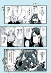 /\/\/\ 1boy 1girl :o amakusa_shirou_(fate) arito_arayuru blush closed_mouth comic covering_face fate/apocrypha fate_(series) flying_sweatdrops fur_trim gift gift_wrapping highres monochrome pointy_ears semiramis_(fate) shaded_face smile speech_bubble sweat translation_request