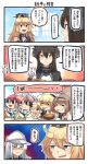 4koma 6+girls blue_swimsuit chibi comic commentary_request dessert eating envelope food hat headgear hibiki_(kantai_collection) highres i-168_(kantai_collection) i-26_(kantai_collection) i-58_(kantai_collection) i-8_(kantai_collection) ido_(teketeke) iowa_(kantai_collection) kantai_collection long_hair multiple_girls nagato_(kantai_collection) parfait remodel_(kantai_collection) school_swimsuit school_uniform serafuku short_hair swimsuit translation_request vacation verniy_(kantai_collection)
