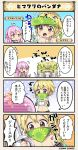 2girls 4koma blonde_hair comic flower_knight_girl himawari_(flower_knight_girl) ibuki_tora_no_ou_(flower_knight_girl) lemonade multiple_girls pink_hair scarf scarf_over_mouth tagme translation_request