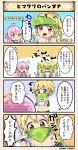 2girls 4koma blonde_hair comic flower_knight_girl himawari_(flower_knight_girl) ibuki_tora_no_ou_(flower_knight_girl) lemonade multiple_girls pink_hair scarf scarf_over_mouth tagme translation_request