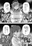 >:) 6+girls ahoge ashigara_(kantai_collection) bacius bow comic commentary_request crossed_arms curly_hair detached_sleeves fingerless_gloves folded_ponytail fubuki_(kantai_collection) gloves greyscale hair_bow hair_ornament hair_ribbon hairband hairclip hairpin headgear highres houshou_(kantai_collection) i-14_(kantai_collection) inazuma_(kantai_collection) jun'you_(kantai_collection) kantai_collection kappougi long_hair mamiya_(kantai_collection) monochrome multiple_girls nachi_(kantai_collection) nagato_(kantai_collection) parted_lips pola_(kantai_collection) remodel_(kantai_collection) ribbon school_uniform serafuku shigure_(kantai_collection) shimakaze_(kantai_collection) short_hair side_ponytail smile smirk translation_request yamakaze_(kantai_collection)