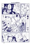 1boy 3girls assisted_exposure blue blush braid comic commentary_request flat_chest hat jitome kirisame_marisa monochrome morichika_rinnosuke multiple_girls pointing satou_yuuki siblings single_braid sisters smug speech_bubble surprised tears touhou translation_request witch_hat yorigami_jo'on yorigami_shion