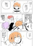 3girls ahoge aozaki_touko breasts cigarette cleavage closed_eyes comic commentary_request earrings fate/grand_order fate_(series) fujimaru_ritsuka_(female) fur highres jewelry kara_no_kyoukai looking_at_another mash_kyrielight multiple_girls neji_(ultramarinesunset) orange_hair partially_colored ponytail purple_hair redhead side_ponytail sleeveless smoke smoking translation_request upper_body