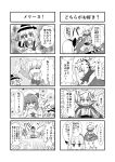 4koma 6+girls blouse bow bowtie buttons cape comic dress earmuffs greyscale hair_ribbon hat hat_ribbon hex_aaaane highres izayoi_sakuya komeiji_koishi konpaku_youmu maid_headdress maribel_hearn mob_cap monochrome multiple_girls pointy_hair remilia_scarlet ribbon ritual_baton short_hair skirt third_eye touhou toyosatomimi_no_miko translation_request