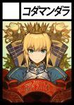 1girl armor armored_dress artoria_pendragon_(all) avalon_(fate/stay_night) black_border blonde_hair blush border breastplate circle_cut closed_mouth commentary_request copyright_name crown fate/grand_order fate/stay_night fate_(series) green_eyes juliet_sleeves kodama_(wa-ka-me) long_sleeves looking_at_viewer puffy_sleeves saber short_hair simple_background smile solo upper_body white_background