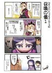 1boy 2girls 4koma :> black_hair breasts cape comic crown earrings ereshkigal_(fate/grand_order) fate/grand_order fate_(series) fujimaru_ritsuka_(male) jewelry long_hair minamoto_no_raikou_(fate/grand_order) multiple_girls purple_hair sweatdrop tamago_(yotsumi_works) translation_request twintails violet_eyes