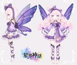1girl :d astral_realm bare_shoulders barefoot black_choker black_flower black_rose bloomers blue_eyes blush bow butterfly_wings character_request choker collarbone copyright_name curly_hair dress flower flower-shaped_pupils grey_background hair_bow hair_flower hair_ornament hairband heart leg_ribbon long_hair long_sleeves maodouzi multiple_views no_shoes one_side_up open_mouth pink_hair purple_bow purple_flower purple_hairband purple_ribbon purple_rose purple_wings ribbon rose short_hair sleeves_past_wrists smile standing star thigh-highs tiptoes underwear white_bloomers white_dress white_legwear wide_sleeves wings