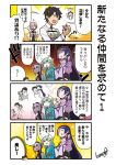 1boy 4girls 4koma :d =_= aqua_hair bare_shoulders black_hair blush breasts carrying comic crossed_arms dark_skin fate/grand_order fate/prototype fate/prototype:_fragments_of_blue_and_silver fate_(series) fujimaru_ritsuka_(male) glasses hair_over_one_eye hairband hassan_of_serenity_(fate) horns hug jacket japanese_clothes kimono kiyohime_(fate/grand_order) mash_kyrielight minamoto_no_raikou_(fate/grand_order) multiple_girls necktie open_mouth princess_carry purple_hair saint_quartz short_hair smile sweatdrop tamago_(yotsumi_works) translation_request uniform