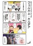 1boy 4koma 5girls ^_^ ^o^ anger_vein aqua_hair black_hair blonde_hair blush closed_eyes comic ereshkigal_(fate/grand_order) fate/grand_order fate/prototype fate/prototype:_fragments_of_blue_and_silver fate_(series) fujimaru_ritsuka_(male) hassan_of_serenity_(fate) horns kiyoshimo_(kantai_collection) mash_kyrielight minamoto_no_raikou_(fate/grand_order) multiple_girls purple_hair red_eyes seiza short_hair sitting sweatdrop tamago_(yotsumi_works) translation_request two_side_up