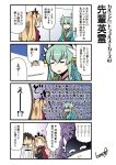 1boy 2girls 4koma black_hair blonde_hair comic earrings ereshkigal_(fate/grand_order) fate/grand_order fate_(series) hair_ornament horns jewelry kiyoshimo_(kantai_collection) long_hair multiple_girls sweatdrop tamago_(yotsumi_works) tears translation_request trembling two_side_up