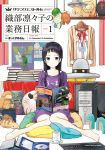1girl artist_name barefoot bedroom black_eyes black_hair book book_stack clothes_writing computer_tower copyright_name cover cover_page cross cryptid cup dvd_case expressionless flying_saucer front_cover hexagram highres keyboard lanyard light_blush long_hair max_melon moai monitor mug no_pants open_book oribe_ririko poster_(object) purple_shirt pyramid sakura_quest shirt solo space_craft