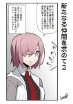 1girl breasts comic fate/grand_order fate_(series) glasses hair_over_one_eye jacket mash_kyrielight necktie purple_hair short_hair solo sweatdrop tamago_(yotsumi_works) translation_request violet_eyes