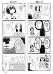 2girls 4koma alternate_costume bandage bandaged_head chibi closed_eyes comic english fate/grand_order fate_(series) greyscale highres kiss long_hair meshiko minamoto_no_raikou_(fate/grand_order) monochrome multiple_4koma multiple_girls navel oni_horns open_mouth short_hair shuten_douji_(fate/grand_order) sitting sweat translation_request yuri