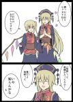 2girls alternate_costume black_hat blush closed_eyes comic commentary_request cosplay flandre_scarlet gem hair_between_eyes hands_together hat heart junko_(touhou) junko_(touhou)_(cosplay) kenuu_(kenny) long_hair long_sleeves multiple_girls no_headwear open_mouth red_eyes side_ponytail smile sweat touhou translation_request very_long_hair white_background wide_sleeves