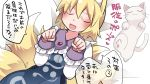 1girl :d animal_ears blonde_hair blush breasts cat closed_eyes eyebrows_visible_through_hair fox_ears fox_tail hair_between_eyes hammer_(sunset_beach) juliet_sleeves large_breasts long_sleeves multiple_tails open_mouth puffy_sleeves smile solo tabard tail touhou translation_request yakumo_ran