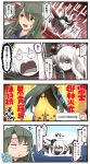 3girls 4koma ? ^_^ aircraft_carrier_hime closed_eyes comic commentary_request green_eyes green_hair hair_between_eyes headband highres ido_(teketeke) kantai_collection long_hair multiple_girls open_mouth red_eyes shaded_face shinkaisei-kan shoukaku_(kantai_collection) smile speech_bubble translation_request white_hair white_headband zuikaku_(kantai_collection)