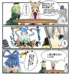 4girls ^_^ b-san black_border blonde_hair blue_eyes blue_hair blue_shirt border breasts closed_eyes comic commentary_request dress gauntlets gendou_pose green_dress green_hair grey_hair hands_clasped hat highres japanese_clothes kaku_seiga kariginu mikumikudance mononobe_no_futo multiple_girls own_hands_together ponytail shirt short_hair sitting sleeveless sleeveless_dress soga_no_tojiko table tate_eboshi touhou toyosatomimi_no_miko translation_request white_background