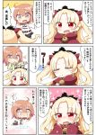 2girls :d absurdres arm_support bangs black_legwear black_skirt blonde_hair blush boots bow brown_eyes brown_hair cape chaldea_uniform closed_mouth comic commentary_request crying crying_with_eyes_open earrings ereshkigal_(fate/grand_order) eyebrows_visible_through_hair fate/grand_order fate_(series) flying_sweatdrops fujimaru_ritsuka_(female) hair_bow hair_ornament hair_scrunchie hands_on_own_cheeks hands_on_own_face highres infinity jacket jako_(jakoo21) jewelry long_sleeves multiple_girls nose_blush open_mouth pantyhose parted_bangs pleated_skirt purple_bow purple_cape red_eyes scrunchie side_ponytail skirt skull smile sparkle sweat tears tiara translation_request trembling two_side_up uniform white_footwear white_jacket yellow_scrunchie