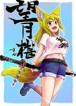 1girl :d absurdres animal_ears bangs belt blonde_hair blue_background blue_footwear blue_shorts blush clothes_writing commentary_request doitsuken fox_ears fox_tail grey_eyes highres holding holding_sword holding_weapon katana long_hair looking_at_viewer midriff navel open_mouth original scabbard sheath sheathed shirt shoes short_sleeves shorts smile solo standing standing_on_one_leg sword tail translation_request weapon white_shirt