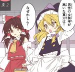2girls @asn398 apron bag bare_shoulders black_skirt black_vest blonde_hair bow braid brown_hair buttons carrying check_translation collared_shirt commentary_request cowboy_shot detached_sleeves eyebrows_visible_through_hair frilled_bow frills hair_bow hair_tubes hakurei_reimu hat hat_bow kirisame_marisa long_hair long_sleeves medium_hair meta multiple_girls open_mouth orange_eyes purple_bow red_bow red_shirt red_skirt shirt side_braid single_braid skirt speech_bubble standing sweatdrop touhou translation_request turtleneck vest waist_apron white_shirt witch_hat yellow_eyes yellow_neckwear