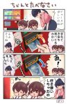 3girls 4koma akagi_(kantai_collection) black_hair black_hakama brown_hair comic commentary_request cowboy_shot failure hakama highres houshou_(kantai_collection) japanese_clothes kaga_(kantai_collection) kantai_collection kimono long_hair multiple_girls pako_(pousse-cafe) pink_kimono ponytail short_hair standing tasuki translation_request upper_body vending_machine white_kimono younger