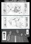 2girls absurdres bed blush comic hair_flaps harusame_(kantai_collection) highres hug hug_from_behind kantai_collection monochrome multiple_girls noyomidx sleeping translation_request under_covers yuri yuudachi_(kantai_collection)