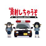 2girls absurdres car cosplay cuffs glasses ground_vehicle hand_on_hip handcuffs haruna_(kantai_collection) highres honda_super_cub kantai_collection kirishima_(kantai_collection) kobayakawa_miyuki kobayakawa_miyuki_(cosplay) motor_vehicle multiple_girls negi_(bucycle) one_eye_closed open_mouth police police_car police_uniform policewoman skirt smile tsujimoto_natsumi tsujimoto_natsumi_(cosplay) uniform you're_under_arrest