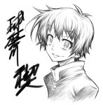 1boy akatsuki_akira crazy_eyes evil_smile gakuran kanji kumagawa_misogi looking_at_viewer male_focus medaka_box monochrome official_art school_uniform simple_background smile solo white_background