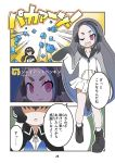 2girls ;d black_hair blue_hair carasohmi character_name collarbone comic emphasis_lines empty_eyes eyebrows_visible_through_hair furigana giant_penguin_(kemono_friends) gradient_hair great_auk_(kemono_friends)_(carasohmi) grey_hair hair_between_eyes headphones japari_symbol kemono_friends long_hair long_ponytail low_ponytail lucky_beast_(kemono_friends) miniskirt multicolored multicolored_clothes multicolored_hair multiple_girls no_eyes one_eye_closed open_mouth original page_number penguin_tail pink_eyes pleated_skirt pocket ponytail scientific_name shaded_face skirt smile speech_bubble tail thick_eyebrows translation_request very_long_hair white_hair white_skirt zipper zipper_pull_tab