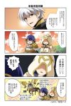 3boys 4koma alfonse_(fire_emblem) armor axe bangs battle_axe blonde_hair blue_eyes brown_eyes closed_eyes clouds comic faceless faceless_male fire_emblem fire_emblem:_kakusei fire_emblem_heroes gloves gradient gradient_hair highres holding holding_sword holding_weapon hood juria0801 long_sleeves male_my_unit_(fire_emblem:_kakusei) multicolored_hair multiple_boys my_unit_(fire_emblem:_kakusei) official_art open_mouth polearm short_hair shoulder_armor sitting smile spear staff summoner_(fire_emblem_heroes) sunset sword translation_request weapon white_hair