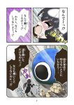 1girl black_footwear black_hair blush boots box carasohmi cardboard_box cerulean_(kemono_friends) closed_eyes comic eyebrows_visible_through_hair eyes_visible_through_hair flying_teardrops furigana great_auk_(kemono_friends)_(carasohmi) headphones japari_symbol kemono_friends long_hair long_ponytail low_ponytail multicolored multicolored_clothes multicolored_hair open_mouth original page_number ponytail sparkle speech_bubble stairs tears translation_request white_hair